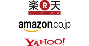 Amazon、楽天市場、ヤフーショッピング
